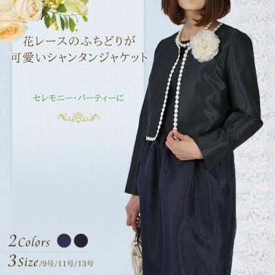 【9号・11号・13号】花レースの縁取りが可愛いシャンタンジャケット【入学式、卒業式、結婚式】【日本製】