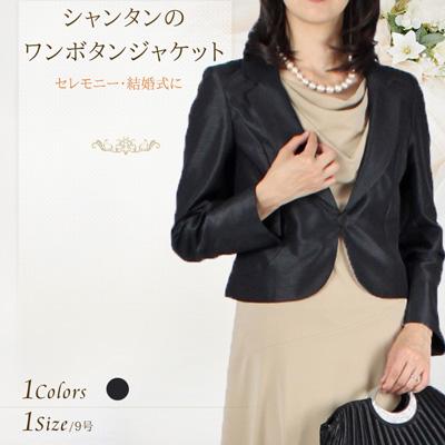 【9号】シャンタン素材のくるみボタンジャケット【結婚式、披露宴、入学式】【日本製】