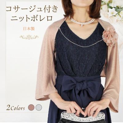 ラメを織り込んだコサージュ付きニットボレロ【日本製】