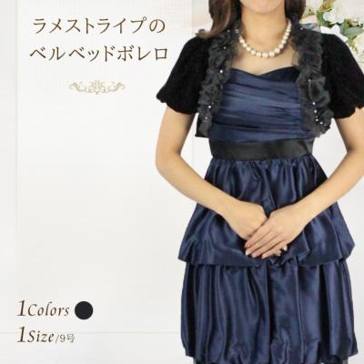 【9号】ラメストライプベルベットのバラモチーフボレロ【結婚式・披露宴・二次会に!】 【日本製】
