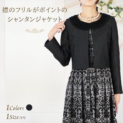 衿のギャザーがポイントのシャンタン素材のジャケット(長袖)【結婚式、披露宴、入学式】