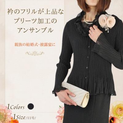 【11号】衿のフリルが上品なプリーツ素材ブラウス【結婚式、披露宴、パーティー】