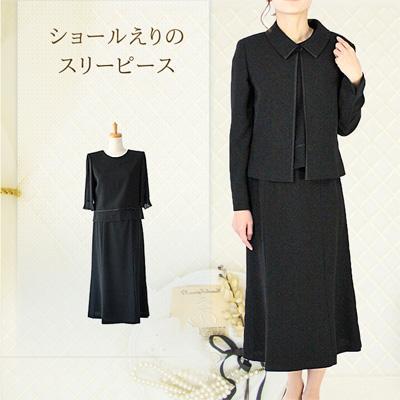 【9号・13号・15号】ショール衿のエレガントなブラックフォーマルスリーピース