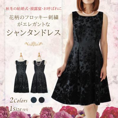 【9号・11号】花柄のフロッキー刺繍がエレガントなシャンブレーシャンタン素材ドレス【結婚式、披露宴、パーティー】