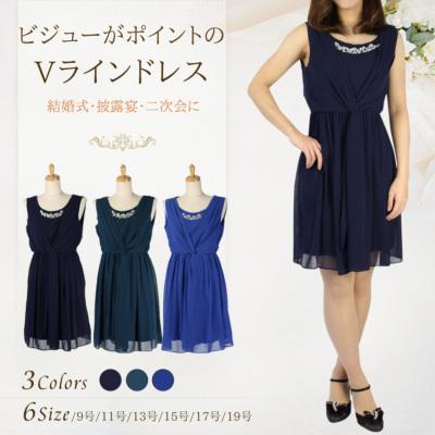 【9号〜17号】ビジューがポイントのVラインドレス【結婚式・披露宴・二次会に!】