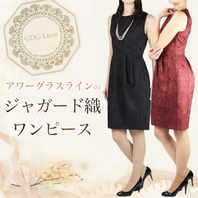 【M】コクーンラインスカートのジャガードワンピース【結婚式、披露宴、パーティー】