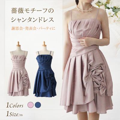 【M・L】マリクレール(marie claire)バラのような裾がエレガントなドレス(パニエつき)【結婚式・披露宴・二次会に!】